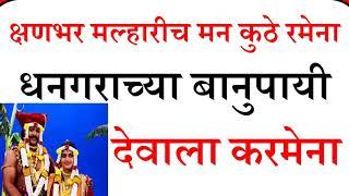 क्षणभर मल्हारीच मन कुठे रमेना धनगराच्या बानुपायी देवाला करमेना  kshanbhar malharich man kuthe ramena