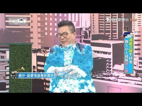 """沈玉琳""""綠豆嘉義人"""" &菜頭當頭棒喝成就小馬 上班這黨事 20190318"""