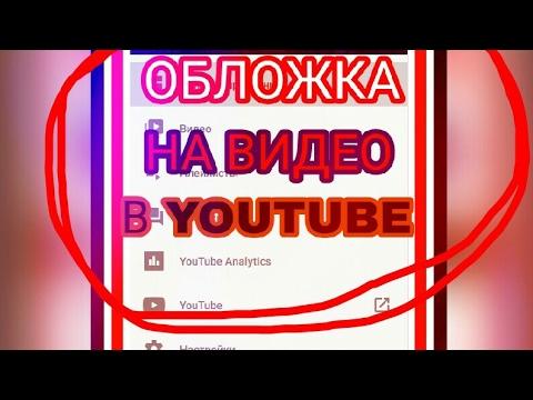 Как поставить заставку на видео