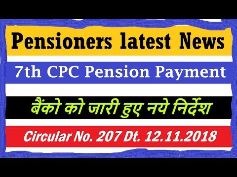 7th Pay Pension Payment PCDA Latest Circular No 207 for Pensioners & Family Pensioners latest news