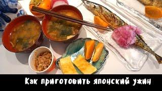 Как дёшево и вкусно приготовить ужин в Японии Совместный проект