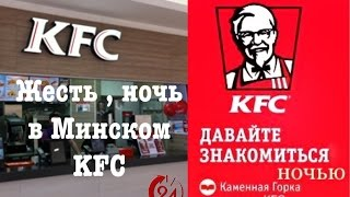 Ночь в закрытом KFC / 24 hours KFC restaurant