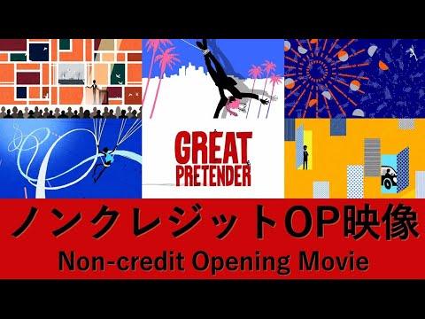 TVアニメ「GREAT PRETENDER」(グレートプリテンダー)オープニング 「G.P.」ノンクレジット映像