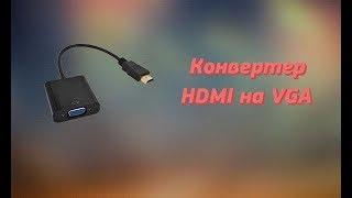 Распаковка + обзор Конвертер HDMI на VGA