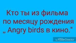 """Кто ты из фильма по месяцу рождения ,, Angry birds в кино."""""""