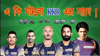 Bengali IPL Chobbo| Ft. KKR,KKR Troll| New Bangla Funny Video 2018 |Ft. KhilliBuzzChiru|Vabna 108|