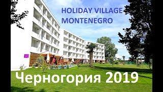 Черногория 2019 Обзор отеля Holiday Village Montenegro Лучшие отели в Черногории Отдых Ульцинь