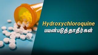 Hydroxychloroquine பயன்படுத்தாதீர்கள் – COVID 19 | Be Positive with Blacksheep | Blacksheep