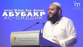 Умар Аль Банна - Абубакр Ас-Сиддик