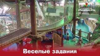 видео Детский день рождения в аквапарке
