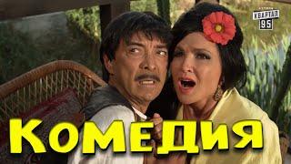 Отличная комедия будете смеяться с первых минут! - БУХАНКИН С КУЧУГУР / Русские комедии 2021 новинки
