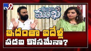 Mukha Mukhi with Kodali Nani || Full Episode - TV9