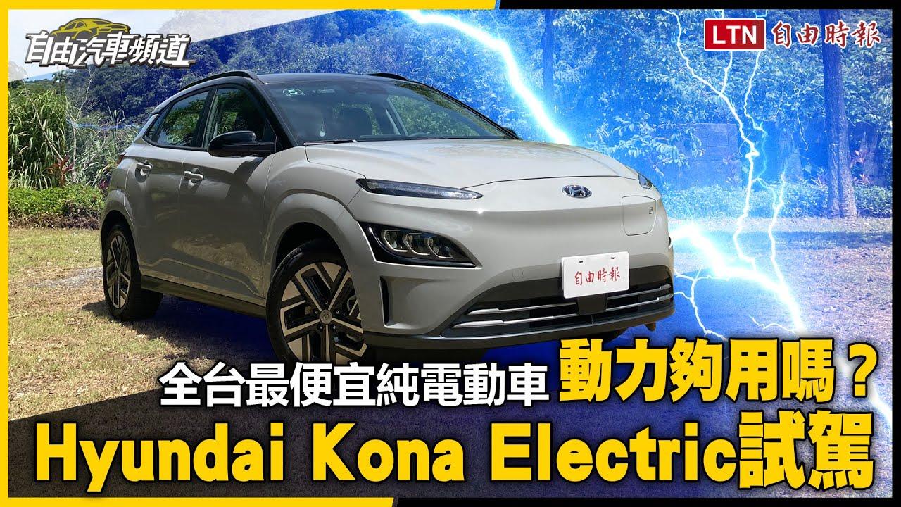 全台最便宜純電動車 動力夠用嗎? Hyundai Kona Electric試駕