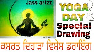 yoga drawing simple easy international
