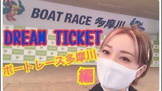 【ボートレース】楽曲DREAMTICKETのMV撮影ボートレース多摩川編