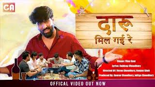 Daru Milgi Re | Vinu Gaur New Song | New Haryanvi Songs Haryanavi2020