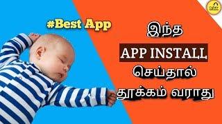 இந்த App install செய்தால் தூங்க மாட்டீங்க | Sleep if you can Smart Alarm App in 2018(Tamil)