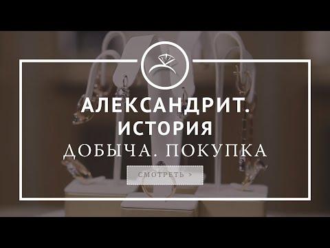 Александрит. История, добыча, покупка