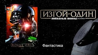 «Изгой один. Звёздные Войны» – трейлер-4