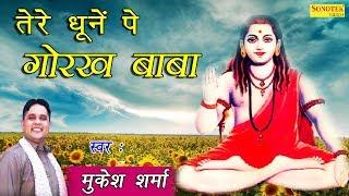 तेरे धूनें पे गोरख बाबा | Tere Dhoone Pe Gorakh Baba | Mukesh Sharma | Latest Gorakhnath Bhajan
