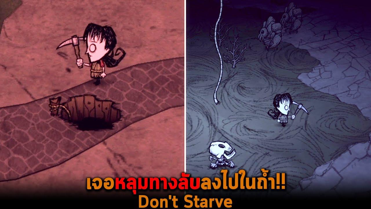 เจอหลุมทางลับลงไปในถ้ำ Don't Starve
