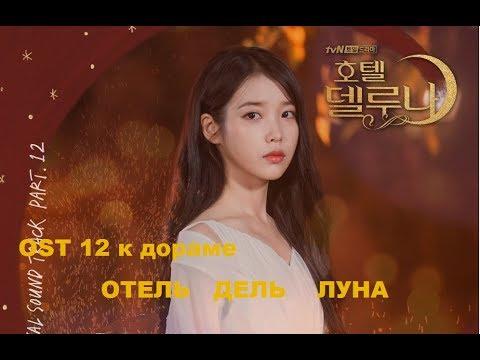 Lyrics [rus Sub/eng Sub] Punch (펀치) -Done For Me (Hotel Del Luna OST Part 12 | ОТЕЛЬ ДЕЛЬ ЛУНА)