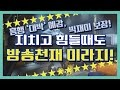 [OPPA.Mirage] 흥행 '대박' 예감, 빅재미 보장! 크루즈랑 나노하나랑 / 오버워치 미라지