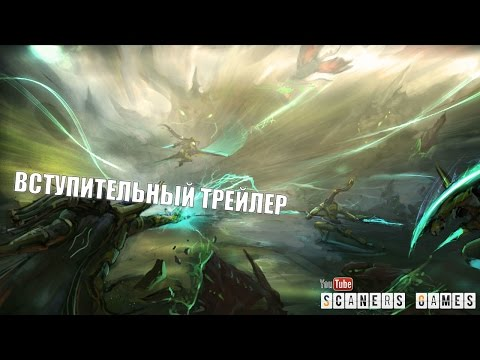 StarCraft 2 Legacy of the Void - Launch Trailer Legacy - Русский трейлер