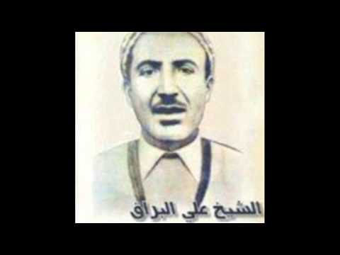 Shaikh Ali Barrak - Surah Al Baqara القارئ علي البرّاق