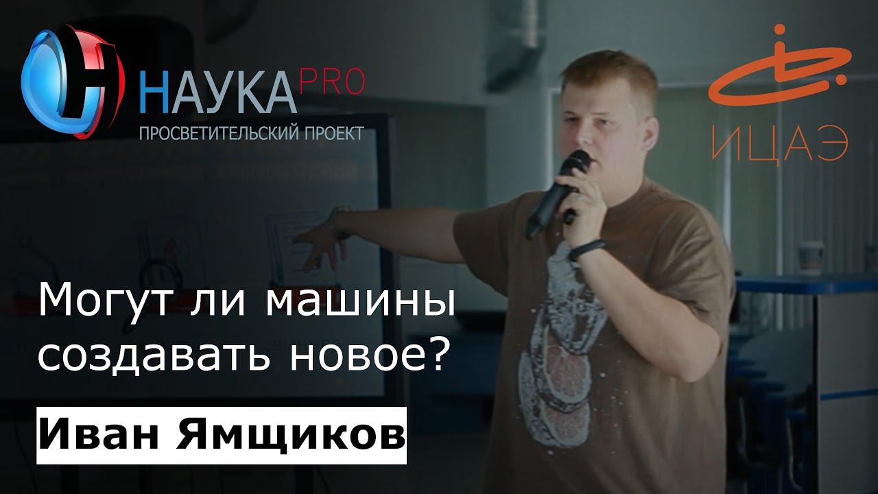 Иван Ямщиков - Могут ли машины создавать новое?
