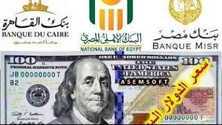 تعرف على سعر الدولار اليوم الجمعة 11-11-2016 فى البنوك والسوق السوداء