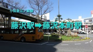 【車窓】小田急江ノ島線・藤沢駅から藤沢本町駅(Odakyu Enoshima line)