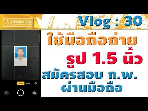 (Vlog : 30) ใช้มือถือถ่ายรูป 1.5 นิ้ว ปรับขนาดรูปภาพ อัพโหลดรูปถ่ายสมัคร ก.พ. ตรวจสถานะรูปถ่าย