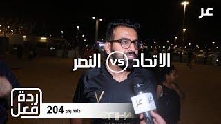 ردود فعل جماهير #النصر بعد الخسارة من #الاتحاد في نصف نهائي كأس الملك 2018_2019
