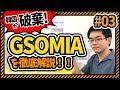 #3 【GSOMIA破棄!?】GSOMIA(日韓軍事情報包括保護協定)って日本にとってどういうものなの?《夏休み・北東アジアを学ぶ夏》