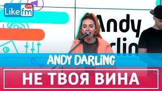 Смотреть клип Andy Darling - Не Твоя Вина