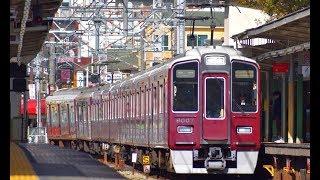 阪急電鉄 宝塚線 急行 ゆったり通過シーン