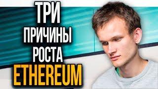 Ethereum снова вырастет. Причина для роста. Бутерин сделает эфир топ-1. Прогноз Ethereum 2.0