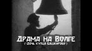 Драма на Волге (Дочь купца Башкирова) (1913) фильм смотреть онлайн