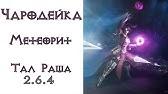 Diablo 3 : RoS ▻ Билд для Чародея