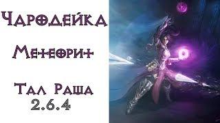 Diablo 3: Чародейка Метеорит в сете Стихии Тал Раши