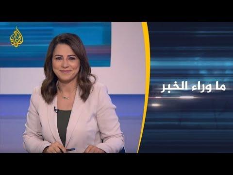 ???? ماوراء الخبر- أبعاد وتداعيات استهداف الحوثيين لمنشآت أرامكو السعودية  - نشر قبل 10 ساعة