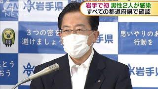 岩手県で初の新型コロナ感染者 全都道府県で確認(20/07/30) - YouTube