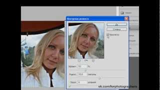 Видеоурок: Photoshop увеличение резкости