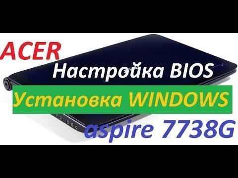 Ноутбук Acer Aspire 7738G настройка Bios для установки Windows 7, 8, 8.1, 10