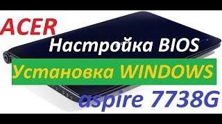 Ноутбук Acer aspire 7738G налаштування Bios для встановлення windows 7, 8, 8.1, 10