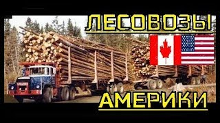 American timber trucks. Part 3