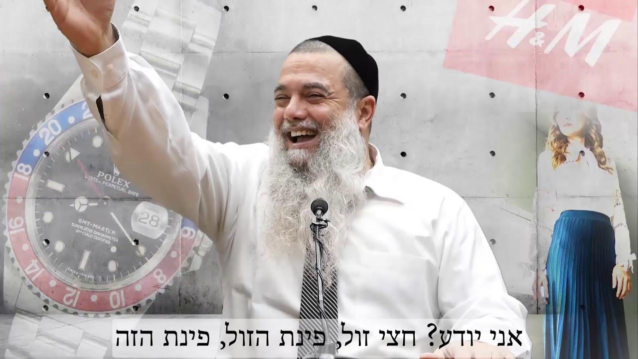 הרב יגאל כהן - קצרים | צניעות האישה זה הדבר הכי יפה בעולם [כתוביות]