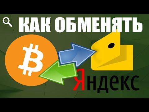 Как вывести, пополнить (обменять) криптовалюту Bitcoin (BTC Биткоин) на Яндекс Деньги