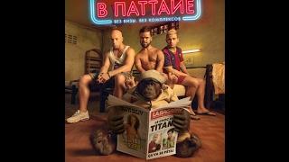 Мальчишник в Паттайе — Русский трейлер (2017)